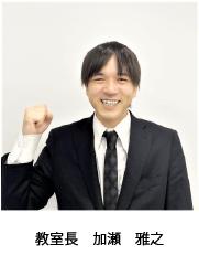 講師のご紹介|英才個別学院 桜...